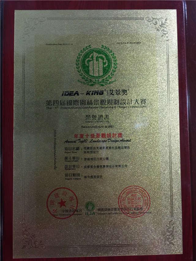 第四届国际园林景观规划设计大赛年度十佳景观设计奖