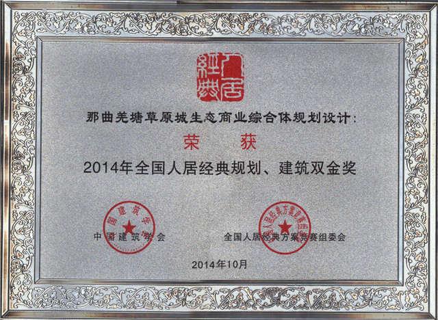 那曲羌塘草原城生态商业综合体规划设计项目获得2014年全国人居经典规划、建筑双金奖