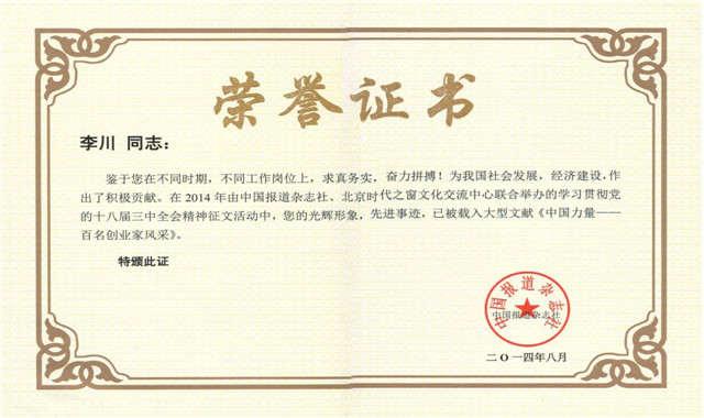 董事长李川事迹载入《中国力量——百名创业家风采》荣誉证书