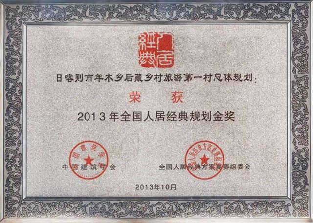 日喀则市年木乡后藏乡村伟德1946虎扑第一村总体规划项目获得2013全国人居规划金奖