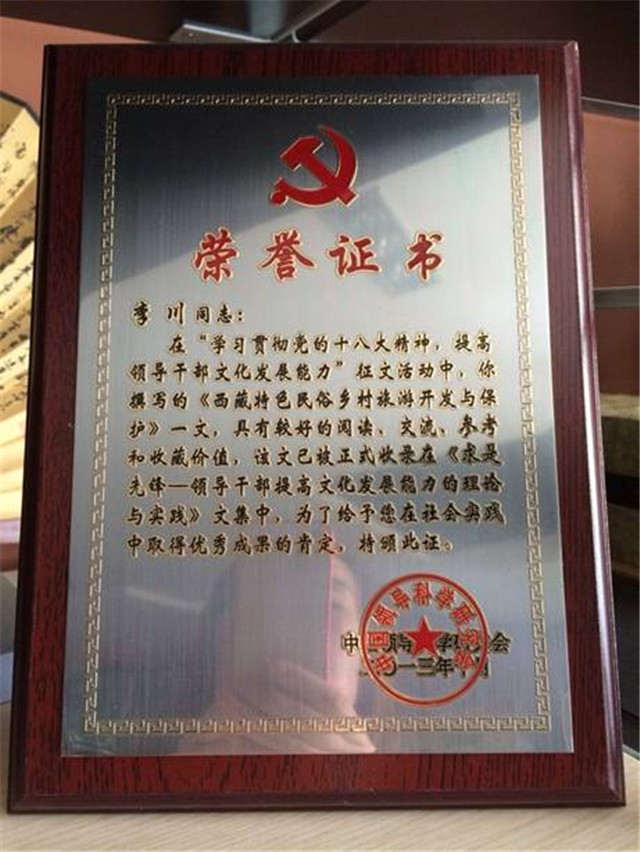 董事长李川中国领导科学会征文活动获奖证书