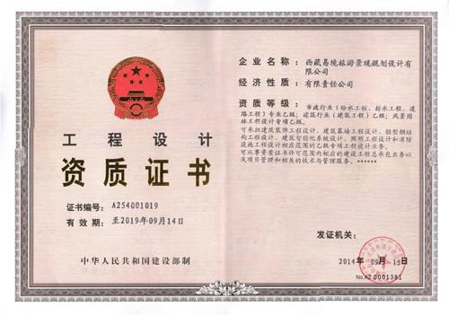 市政建筑园林资质乙级证书