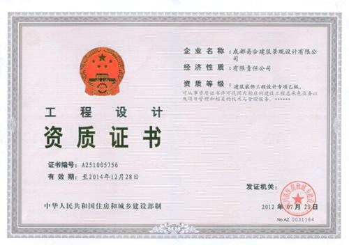 装饰工程设计专项乙级证书