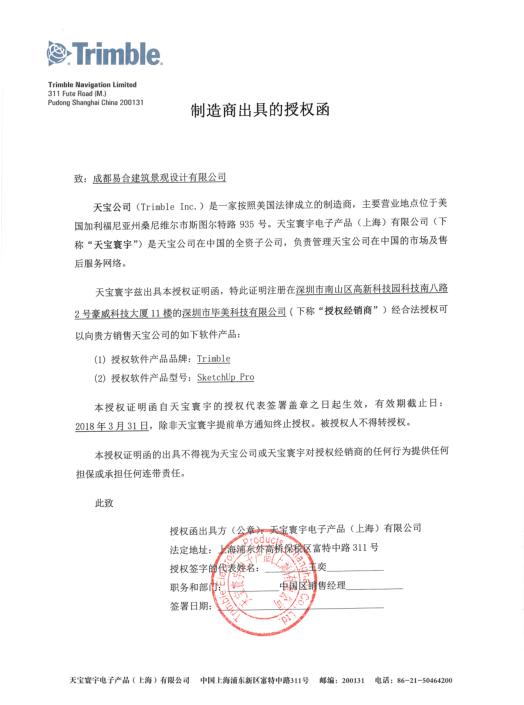 SketchUp销售授权函