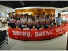 情暖中秋意,喜迎欢乐汇 --西藏易达党委易境党支部组织开展中秋节主题活动