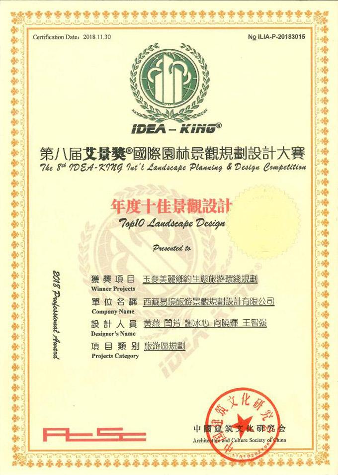 第八届艾景奖国际园林景观规划设计大赛年度十佳景观设计奖