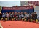 西藏易境规划组织开展万州高粱镇扶贫帮困公益活动