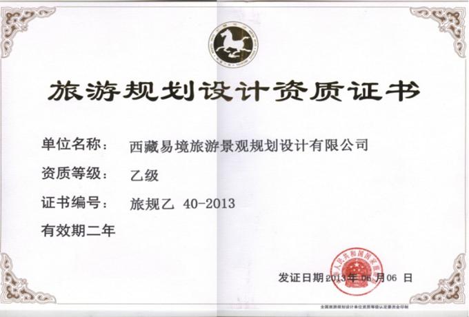 伟德1946虎扑规划设计资质证书